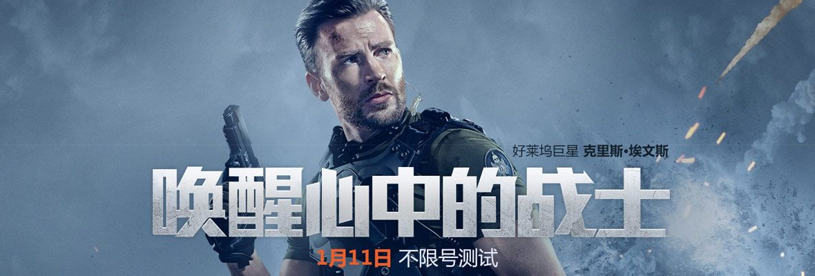 Call of Duty china