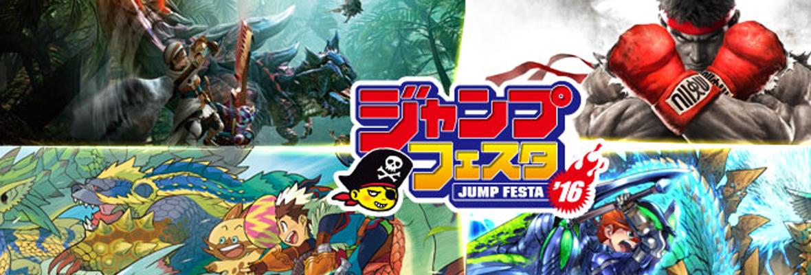 JumpFesta2016F